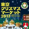 ตลาดคริสต์มาสโตเกียว 2017 ( Tokyo christmas market 2017)