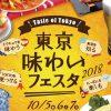 โตเกียว-เทศกาลเสน่ห์รสชาติของโตเกียว (Taste of Tokyo)